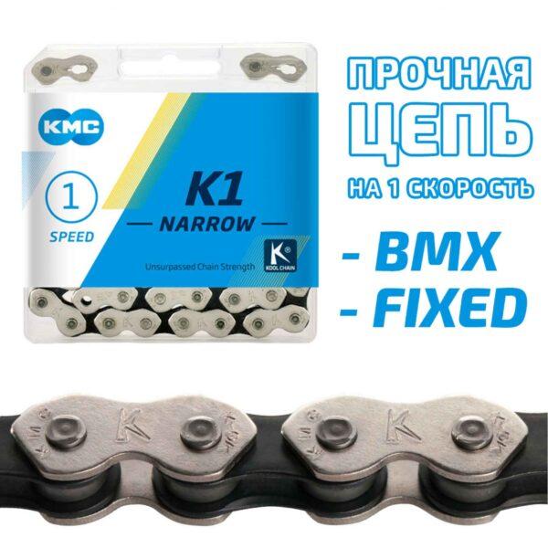 Фото Цепь KMC - K1 (BMX) 1SP 112L