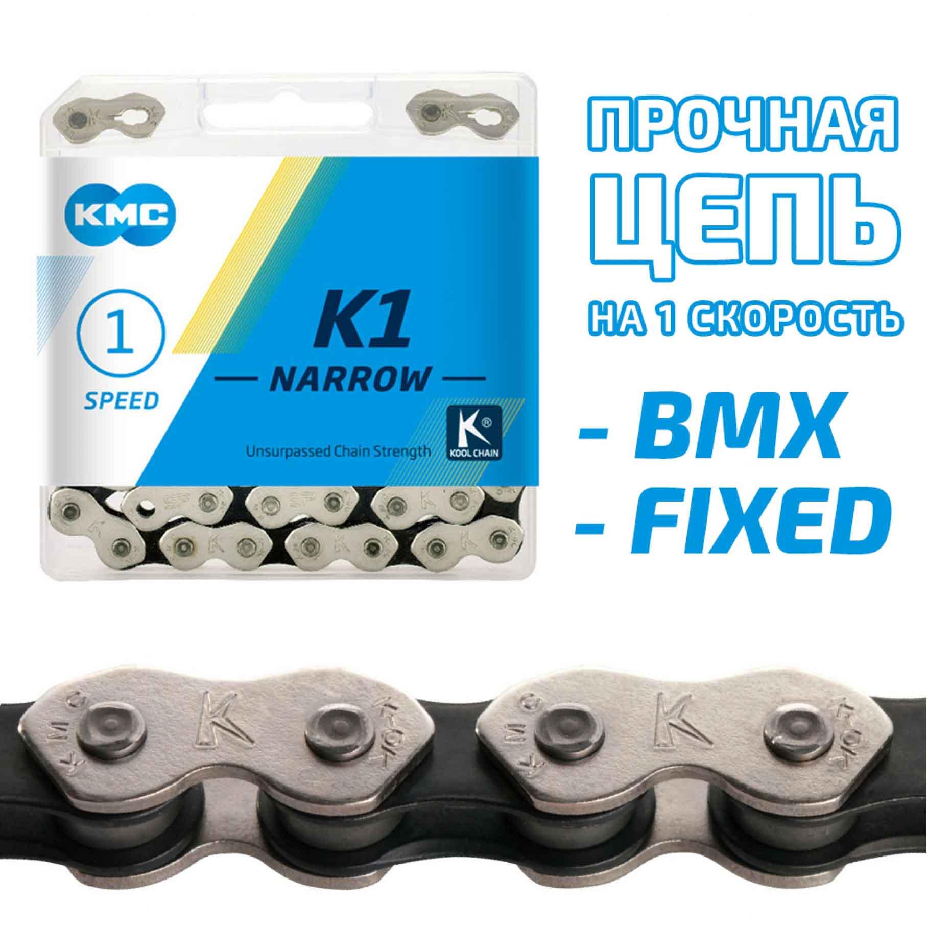 Фото Цепь KMC — K1 (BMX) 1SP 112L